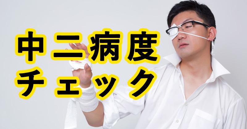 中二病度チェック【イタい、イタすぎる!】