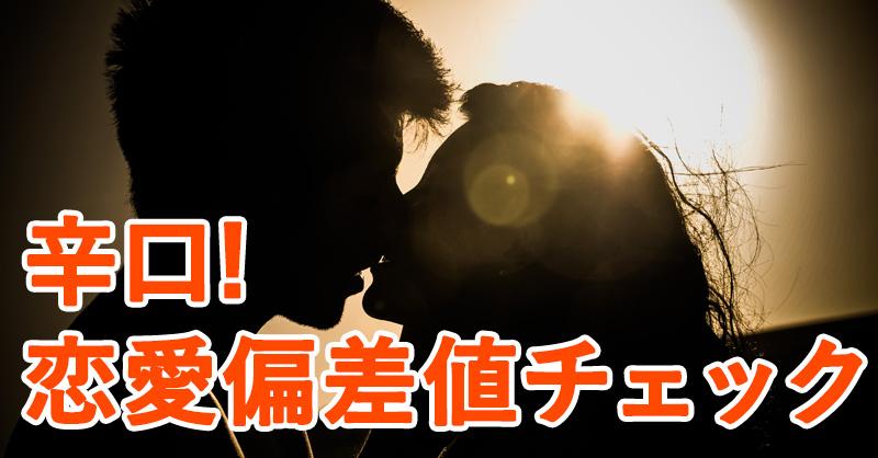 上から目線の❣️恋愛偏差値チェック❣️【辛口コメント】