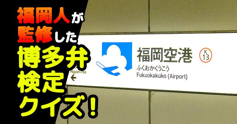 博多弁検定クイズ!【君は合格できるか!?】
