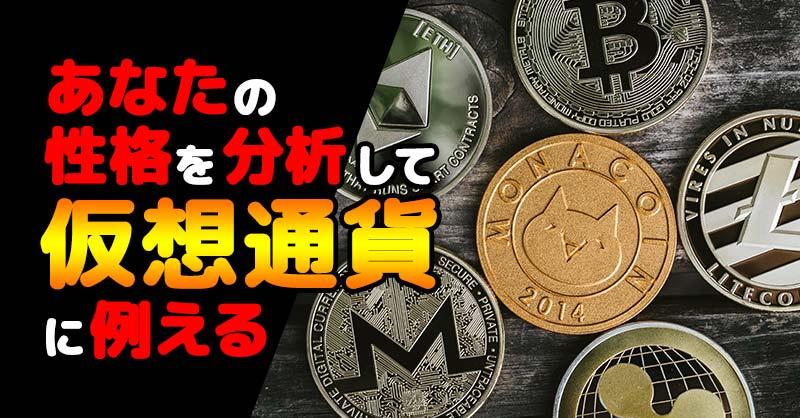 ₿あなたを仮想通貨に例えると₿