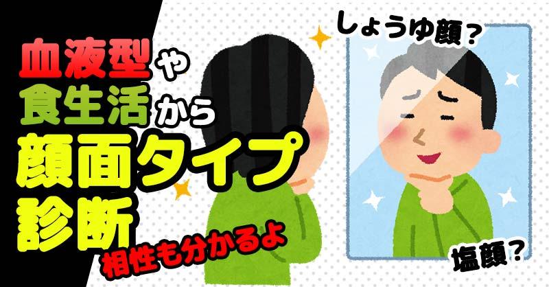 顔面タイプ診断【あなたは塩顔?しょうゆ顔?相性も分かる!】