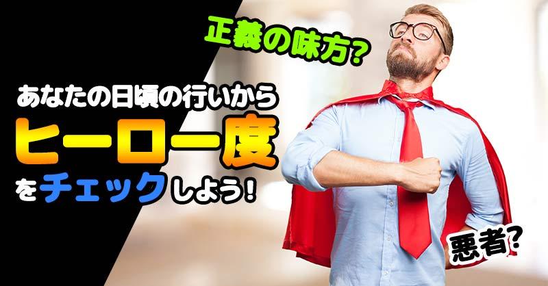 ヒーロー度チェック【正義の味方か悪者か】