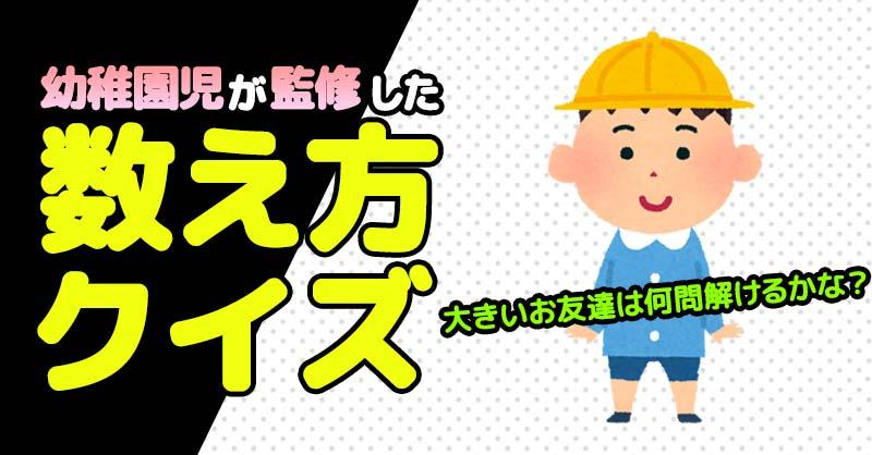 """🐥幼稚園児👦が監修した""""数え方""""クイズ🐥"""