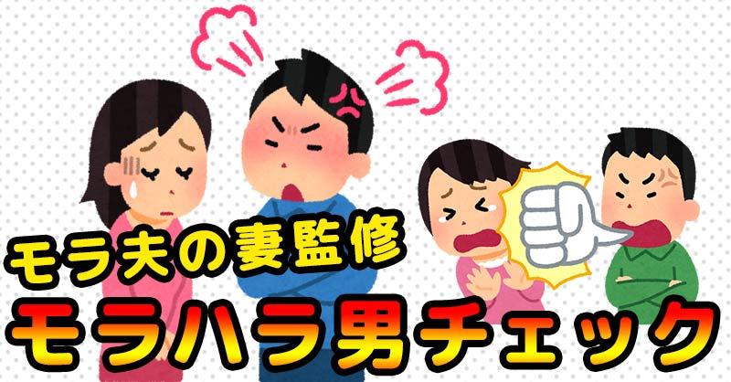 モラハラ男(モラハラ夫)チェック診断【あなたのパートナーは大丈夫?】